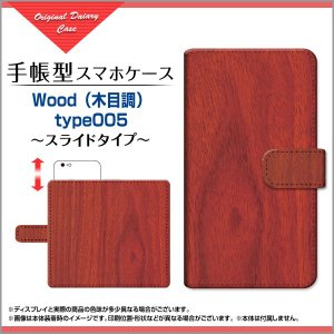 スマホケース DIGNO J [704KC] G [601KC] F / E 手帳型 スライド式 ケース/カバー 液晶保護フィルム付 Wood(木目調) type005 wood調 ウッド調 シンプル|orisma
