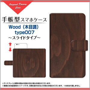 スマホケース DIGNO J [704KC] G [601KC] F / E 手帳型 スライド式 ケース/カバー 液晶保護フィルム付 Wood(木目調) type007 wood調 ウッド調 シンプル|orisma