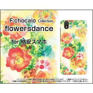 格安スマホ HUAWEI nova 3 AQUOS sense plus Android One X4/S4 ハードケース Flowers dance F:chocalo デザイン 花 りす イラスト 動物 【メール便送料無料】|orisma