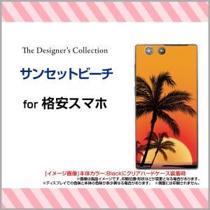 格安スマホ ZenFone 4 Max HUAWEI nova lite 2/Mate 10 Pro/lite ハードケース サンセットビーチ 夏 ヤシの木 海 太陽 夕焼け 【メール便送料無料】|orisma