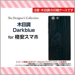格安スマホ ZenFone 4 Max HUAWEI nova lite 2/Mate 10 Pro/lite ハードケース 木目調Darkblue ウッド wood ブルー ネイビー 青 【メール便送料無料】|orisma