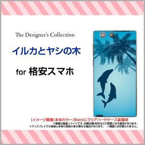 格安スマホ AQUOS sense plus Android One X4/S4 ZenFone 4 Max ハードケース イルカとヤシの木 夏 イルカ いるか ヤシの木 【メール便送料無料】|orisma