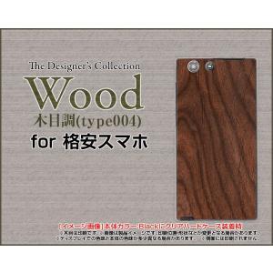 格安スマホ ZenFone 4 Max HUAWEI nova lite 2/Mate 10 Pro/lite ハードケース Wood(木目調)type004 wood調 ウッド調 茶色 シンプル 【メール便送料無料】|orisma