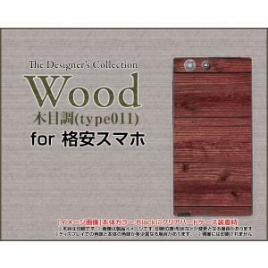 格安スマホ ZenFone 4 Max HUAWEI nova lite 2/Mate 10 Pro/lite ハードケース Wood(木目調)type011 wood調 ウッド調 赤茶色 【メール便送料無料】|orisma
