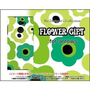 スマホケース arrows Fit F-01H ハードケース/TPUソフトケース フラワーギフト(グリーン×黄緑) カラフル ポップ 花 緑(グリーン) 黄緑|orisma