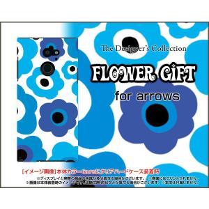 スマホケース arrows Fit F-01H ハードケース/TPUソフトケース フラワーギフト(ブルー×水色) カラフル ポップ 花 青(ブルー) 水色|orisma