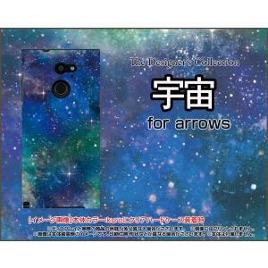 スマホケース arrows Fit F-01H ハードケース/TPUソフトケース 宇宙(ブルー×グリーン) カラフル グラデーション 銀河 星|orisma