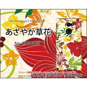 arrows Fit F-01H ハードケース/TPUソフトケース 液晶保護フィルム付 あざやか草花 春 カラフル 草 花 植物|orisma