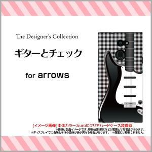 arrows Fit F-01H ハードケース/TPUソフトケース 液晶保護フィルム付 ギターとチェック 楽器 エレキギター チェック柄 ブラック 黒 モノトーン|orisma
