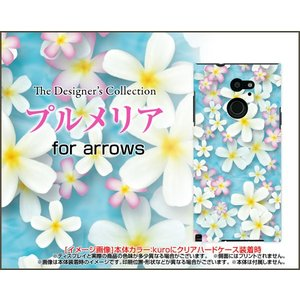 arrows Fit F-01H ハードケース/TPUソフトケース 液晶保護フィルム付 プルメリア 夏(サマー) 綺麗(きれい) 南国の白とピンクの花 orisma