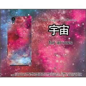 スマホケース arrows NX F-01K ハードケース/TPUソフトケース 宇宙(ピンク×ブルー) カラフル グラデーション 銀河 星|orisma