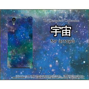 スマホケース arrows NX F-01K ハードケース/TPUソフトケース 宇宙(ブルー×グリーン) カラフル グラデーション 銀河 星|orisma