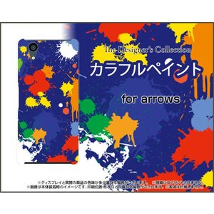 スマホケース arrows NX F-01K ハードケース/TPUソフトケース カラフルペイント(ブルー) アート ポップ ペイント柄 青|orisma