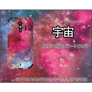 スマホケース らくらくスマートフォン me F-01L docomo ハードケース/TPUソフトケース 宇宙(ピンク×ブルー) カラフル グラデーション 銀河 星|orisma