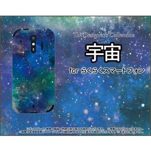 スマホケース らくらくスマートフォン me F-01L docomo ハードケース/TPUソフトケース 宇宙(ブルー×グリーン) カラフル グラデーション 銀河 星|orisma