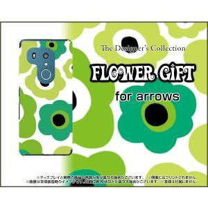 スマホケース arrows Be3 F-02L docomo ハードケース/TPUソフトケース フラワーギフト(グリーン×黄緑) カラフル ポップ 花 緑(グリーン) 黄緑|orisma