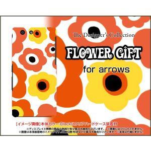 スマホケース arrows SV F-03H アローズ ハードケース/TPUソフトケース フラワーギフト(オレンジ×イエロー) カラフル ポップ 花 オレンジ 黄色|orisma