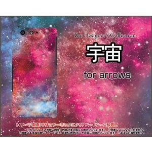 スマホケース arrows SV F-03H アローズ ハードケース/TPUソフトケース 宇宙(ピンク×ブルー) カラフル グラデーション 銀河 星|orisma