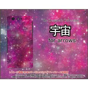 スマホケース arrows SV F-03H アローズ ハードケース/TPUソフトケース 宇宙(ピンク×パープル) カラフル グラデーション 銀河 星|orisma