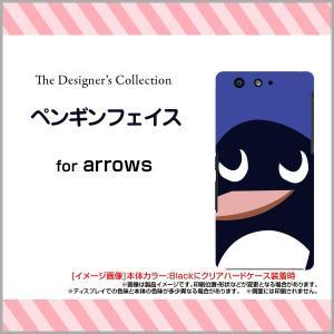 スマホケース arrows SV F-03H アローズ ハードケース/TPUソフトケース ペンギンフェイス イラスト キャラクター ペンギン ブルー 青 かわいい orisma