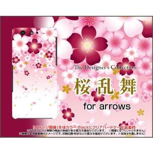 スマホケース arrows SV F-03H アローズ ハードケース/TPUソフトケース 桜乱舞 さくら(サクラ) 和柄 桃(ピンク) orisma