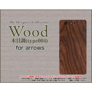 スマホケース arrows SV F-03H アローズ ハードケース/TPUソフトケース Wood(木目調)type004 wood調 ウッド調 茶色 シンプル モダン orisma