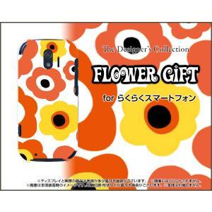 スマホケース らくらくスマートフォン me F-03K ハードケース/TPUソフトケース フラワーギフト(オレンジ×イエロー) カラフル ポップ 花 オレンジ 黄色|orisma