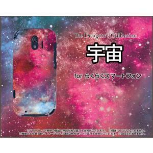 スマホケース らくらくスマートフォン me F-03K ハードケース/TPUソフトケース 宇宙(ピンク×ブルー) カラフル グラデーション 銀河 星|orisma