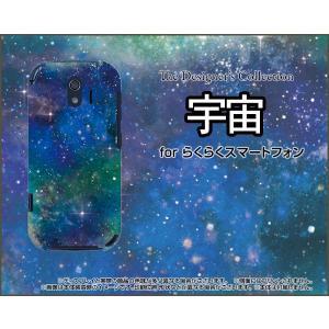 スマホケース らくらくスマートフォン me F-03K ハードケース/TPUソフトケース 宇宙(ブルー×グリーン) カラフル グラデーション 銀河 星|orisma