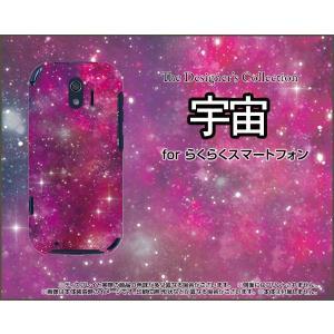 スマホケース らくらくスマートフォン me F-03K ハードケース/TPUソフトケース 宇宙(ピンク×パープル) カラフル グラデーション 銀河 星|orisma