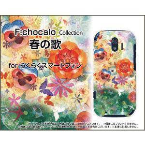 らくらくスマートフォン me F-03K ハードケース/TPUソフトケース 液晶保護フィルム付 春の歌 F:chocalo デザイン 春 花 音符 蝶々 鳥|orisma