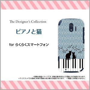 スマホケース らくらくスマートフォン me F-03K ハードケース/TPUソフトケース ピアノと猫...