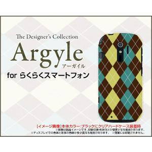 スマホケース らくらくスマートフォン4 F-04J ハードケース/TPUソフトケース Argyle(アーガイル) type001 あーがいる 格子 菱形 チェック|orisma