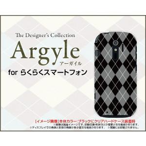 スマホケース らくらくスマートフォン4 F-04J ハードケース/TPUソフトケース Argyle(アーガイル) type002 あーがいる 格子 菱形 チェック|orisma