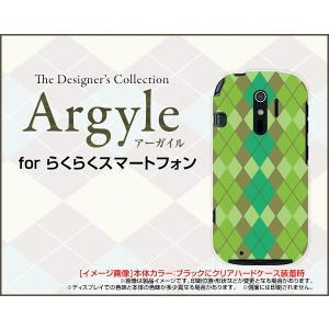 スマホケース らくらくスマートフォン4 F-04J ハードケース/TPUソフトケース Argyle(アーガイル) type003 あーがいる 格子 菱形 チェック|orisma