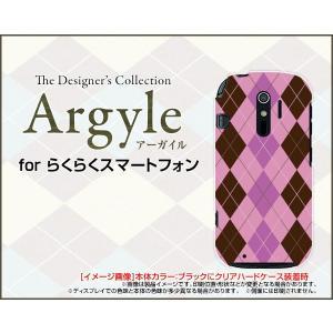 スマホケース らくらくスマートフォン4 F-04J ハードケース/TPUソフトケース Argyle(アーガイル) type006 あーがいる 格子 菱形 チェック|orisma