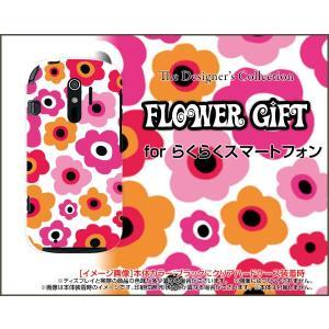 スマホケース らくらくスマートフォン4 F-04J ハードケース/TPUソフトケース フラワーギフト(ピンク×オレンジ) カラフル ポップ 花 ピンク オレンジ|orisma
