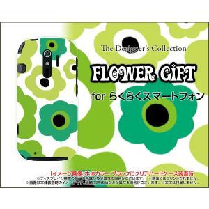 スマホケース らくらくスマートフォン4 F-04J ハードケース/TPUソフトケース フラワーギフト(グリーン×黄緑) カラフル ポップ 花 緑(グリーン) 黄緑|orisma