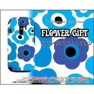 スマホケース らくらくスマートフォン4 F-04J ハードケース/TPUソフトケース フラワーギフト(ブルー×水色) カラフル ポップ 花 青(ブルー) 水色|orisma
