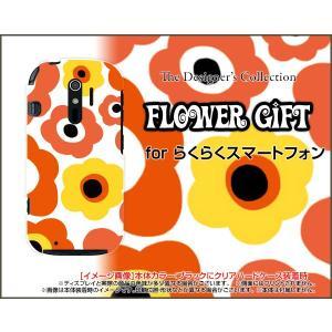 スマホケース らくらくスマートフォン4 F-04J ハードケース/TPUソフトケース フラワーギフト(オレンジ×イエロー) カラフル ポップ 花 オレンジ 黄色|orisma