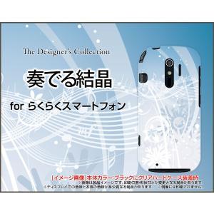 スマホケース らくらくスマートフォン4 F-04J ハードケース/TPUソフトケース 奏でる結晶 冬 結晶 スノー 音符 音楽 おんがく|orisma