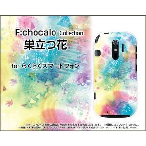 らくらくスマートフォン4 F-04J ハードケース/TPUソフトケース  液晶保護フィルム付 巣立つ花 F:chocalo デザイン 花 春 鳥 かわいい きれい|orisma