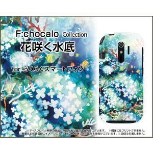 らくらくスマートフォン4 F-04J ハードケース/TPUソフトケース  液晶保護フィルム付 花咲く水底 F:chocalo デザイン 魚 花 海 夏 人魚姫|orisma