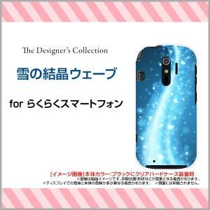 らくらくスマートフォン4 F-04J ハードケース/TPUソフトケース 液晶保護フィルム付 雪の結晶ウェーブ 冬 雪 雪の結晶 ブルー 青 キラキラ|orisma