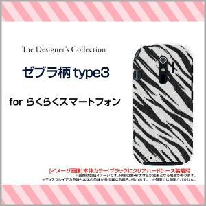 らくらくスマートフォン4 F-04J ハードケース/TPUソフトケース 液晶保護フィルム付 ゼブラ柄type3 アニマル柄 動物柄 しまうま柄 シマウマ柄 白 黒 モノトーン|orisma