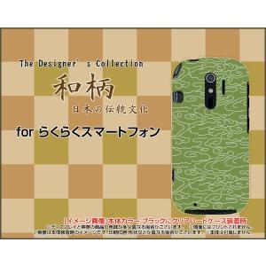 らくらくスマートフォン4 F-04J ハードケース/TPUソフトケース 液晶保護フィルム付 和柄(其の壱) type001 ふろしき 日本 緑 和風 雲 和|orisma