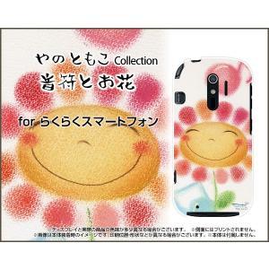 らくらくスマートフォン4 F-04J ハードケース/TPUソフトケース 液晶保護フィルム付 音符とお花 やのともこ デザイン 花 音符 にこにこ パステル|orisma