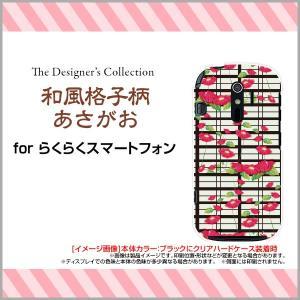 スマホケース らくらくスマートフォン4 F-04J ハードケース/TPUソフトケース 和風格子柄あさがお 和柄 日本 和風 花柄 格子 着物 黒 白 ピンク orisma