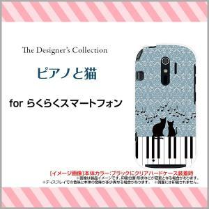 スマホケース らくらくスマートフォン4 F-04J ハードケース/TPUソフトケース ピアノと猫 楽器 ねこ ネコ 音符 ダマスク柄 イラスト シルエット ブルー 青|orisma