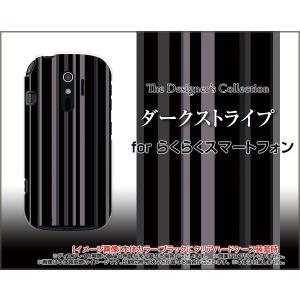 スマホケース らくらくスマートフォン4 F-04J ハードケース/TPUソフトケース ダークストライプ 黒(ブラック) シック シンプル|orisma